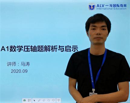 ALV入学数学公开课